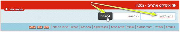 כיצד אדע אם האתר שלי כבר קיים באינדקס האתרים ?