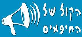 קול חיפה - הקול של החיפאים