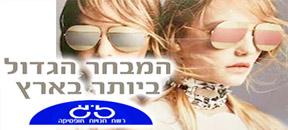 זיגי שאול - המבחר הגדול ביותר בארץ של משקפיים