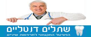 אתר שתלים דנטליים - הפורטל המקצועי למרפאות שיניים