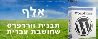 אלף - תבנית וורדפרס שחושבת עברית